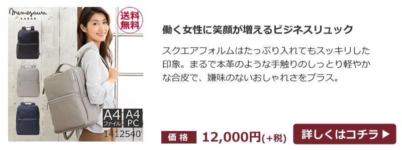 目々澤鞄ブランドのレディースビジネスリュック