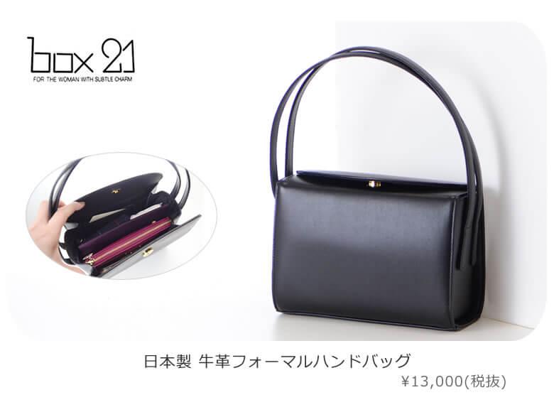 日本製 牛革フォーマルハンドバッグ