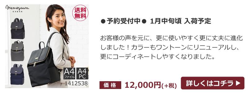 目々澤鞄ブランドの人気通勤リュック