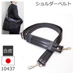 【単品】日本製 合皮ショルダーベルト