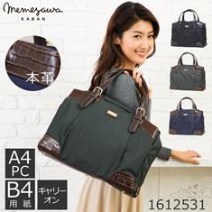 目々澤鞄 本革付属 出張対応 大容量ビジネスボストンバッグ 3色
