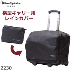 目々澤鞄 簡単装着 レインカバー 2型
