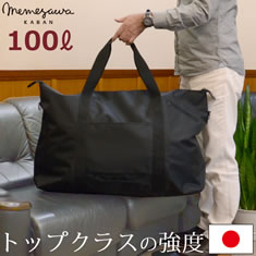 目々澤鞄 日本製 高強度 超特大100Lメガボストンバッグ