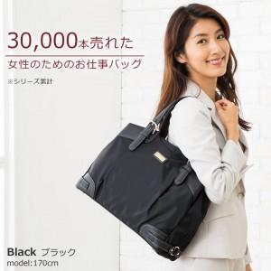 目々澤鞄レディースPCビジネスバッグ