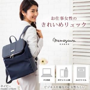 目々澤鞄レディースビジネスリュック