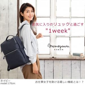 目々澤鞄レディースビジネスリュック合皮