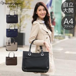 目々澤鞄ビジネストートバッグ