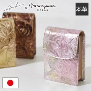 目々澤鞄コラボ限定シガレットケース