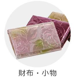 レディース財布小物