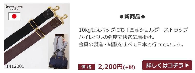 日本製高品質ショルダーストラップ別売り