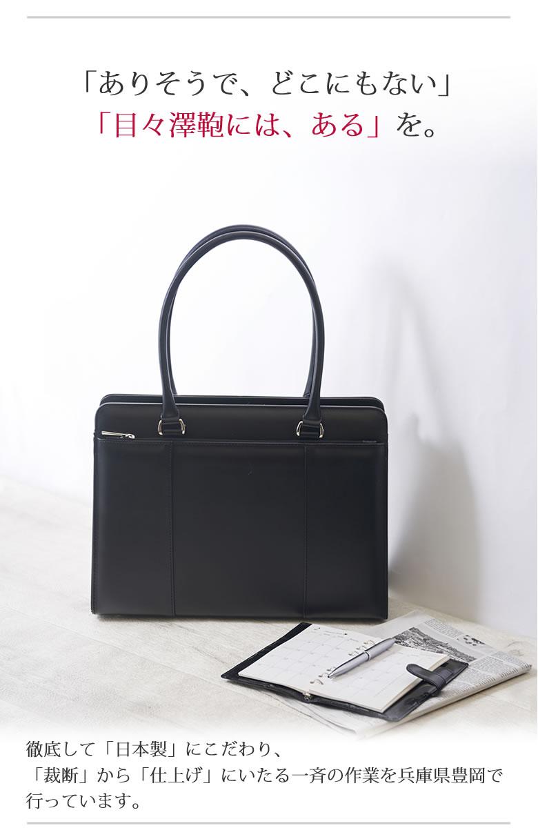 目々澤鞄memezawakaban日本製レディースビジネストートバッグ