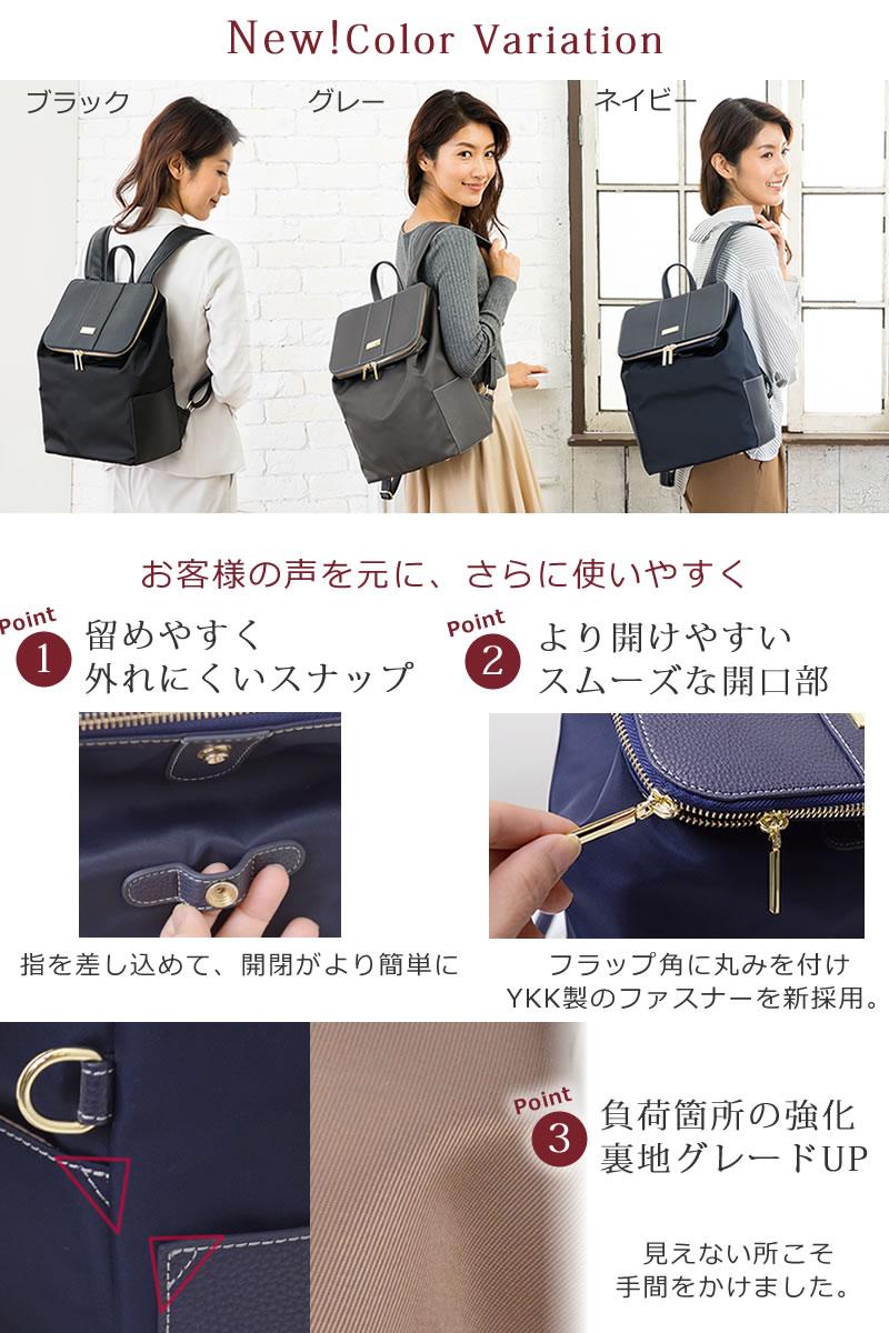 目々澤鞄レディース通勤ビジネスリュック新色