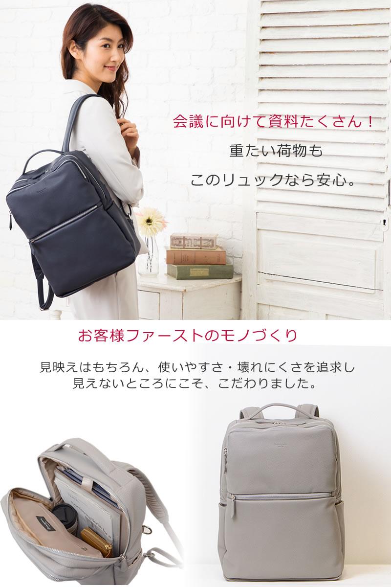 目々澤鞄レディースビジネスリュック新作