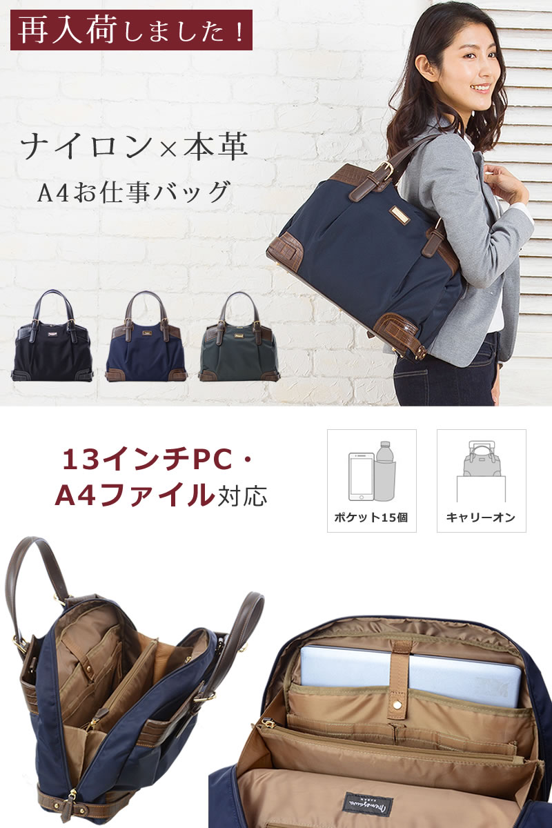 ワンランク上の革付属レディースビジネスバッグ
