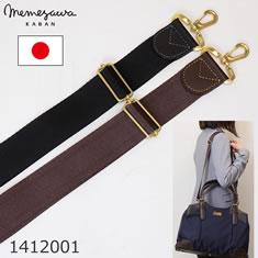 【単品】目々澤鞄 日本製 ナイロンショルダーベルト 2色