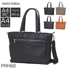 Misto Forza合皮素材ビジネストート1型4color A4サイズ