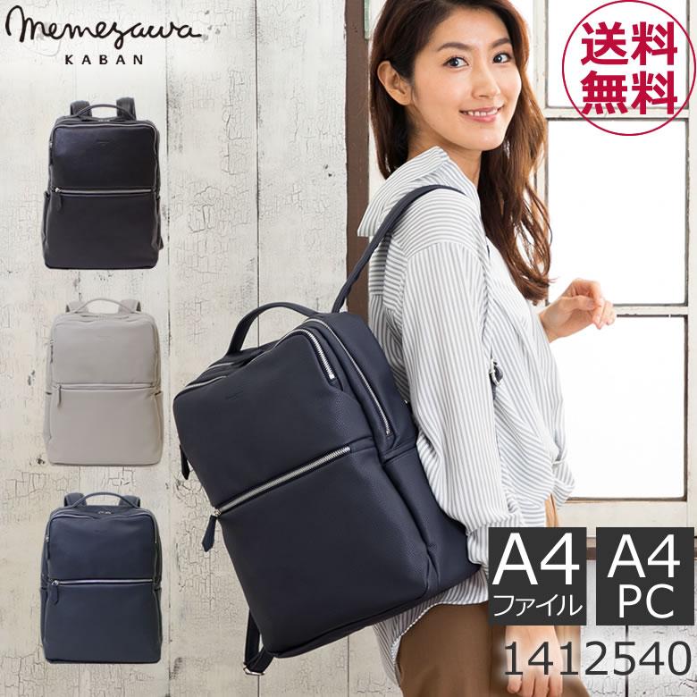 目々澤鞄a4pc収納レディースビジネスリュック