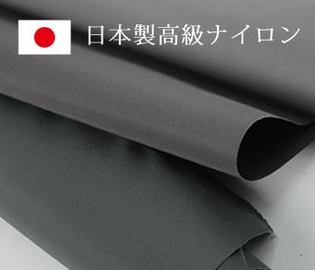 レディースビジネスバッグ日本製高級ナイロングレール