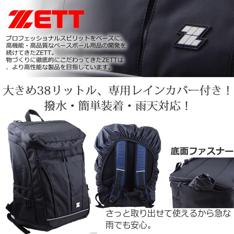 ZETTゼット通学リュック大容量