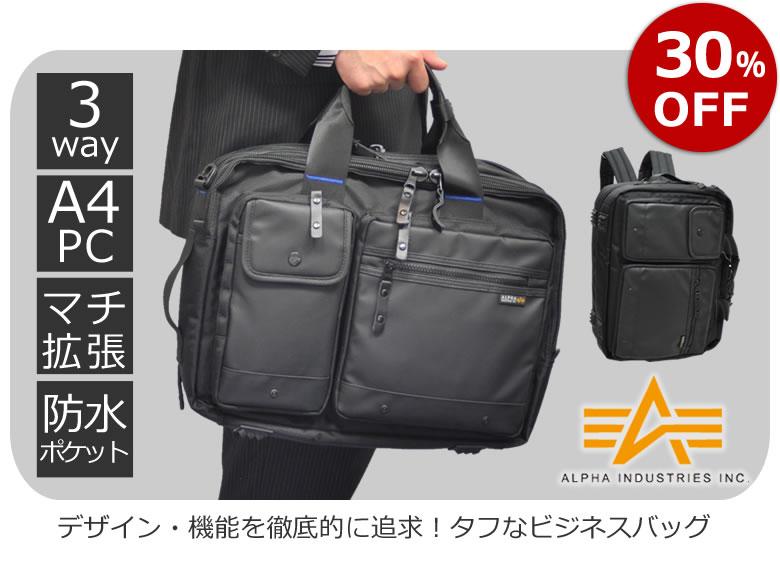 アルファ4725ビジネスバッグセール