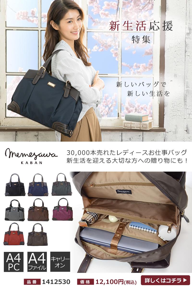 目々澤鞄1412530レディースビジネス