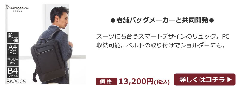 目々澤鞄sk2005リュック