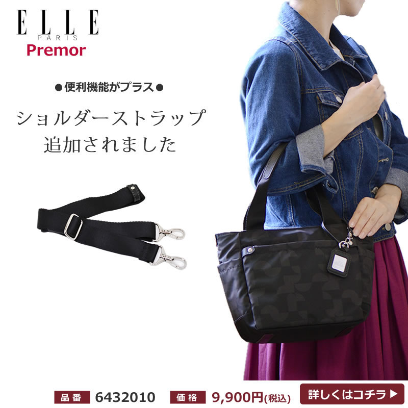 エル6432010ハンドバッグ