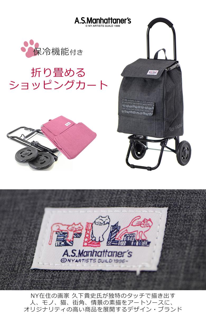 ショッピングカート155017
