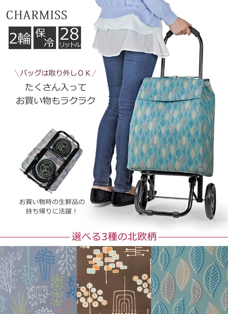 CHARMISSショッピングカート155018_1