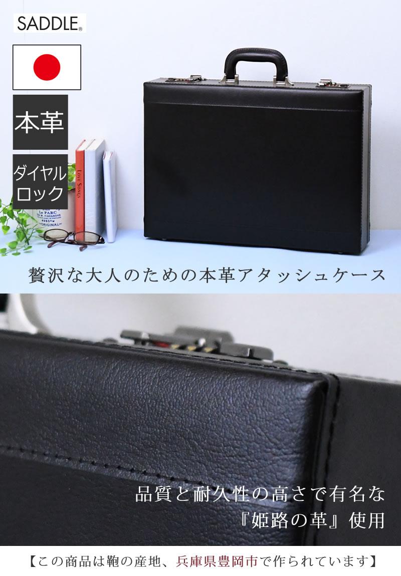 姫路の革を使用した、カバンの産地豊岡で作った本革のアタッシュケース