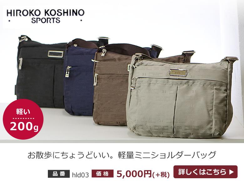 コシノヒロコ超軽量斜めがけショルダーバッグ