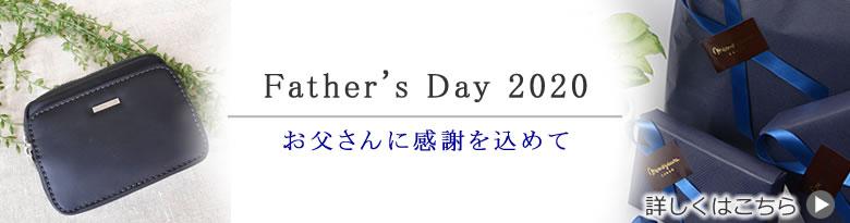 父の日2020イベントバナー