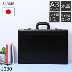豊岡鞄 本革 アタッシュケース <br>A3Fサイズ・ダイヤルロック
