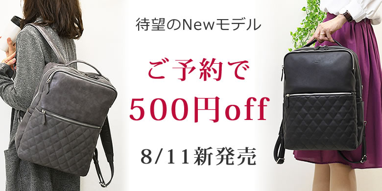 1412542予約で500円OFF