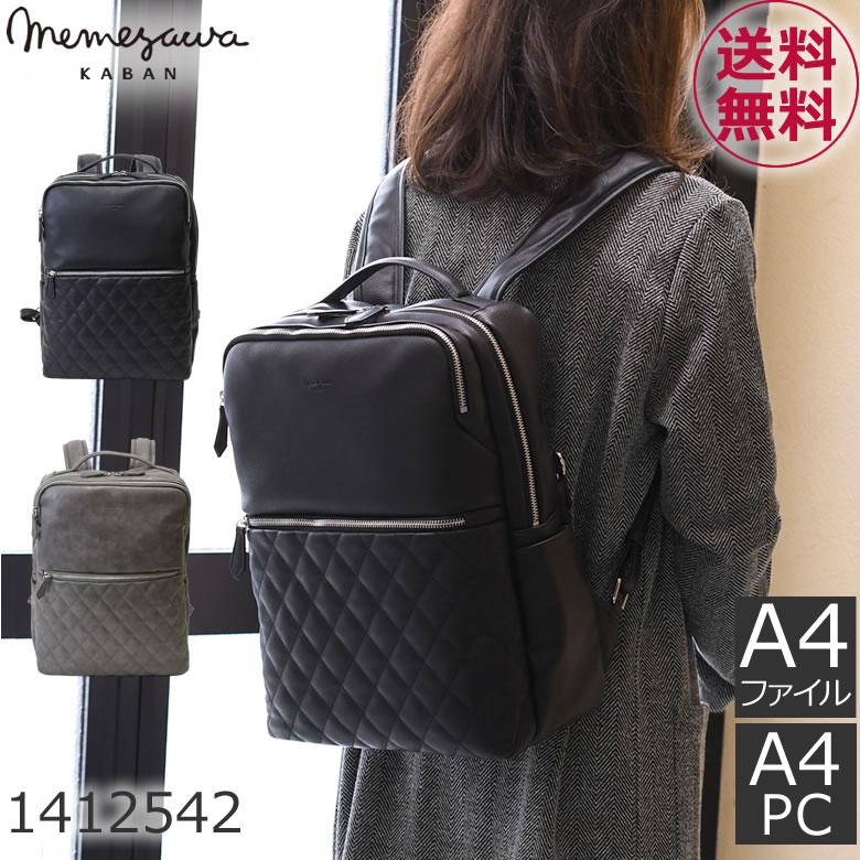 目々澤鞄オリジナル1412542キルティングリュック