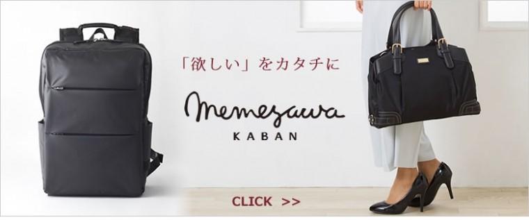 ほしいをカタチにする 目々澤鞄ブランドのバッグ財布小物