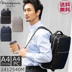 目々澤鞄memezawakaban<br>すっきりお洒落<br>合皮(シボ型押し)仕事リュック