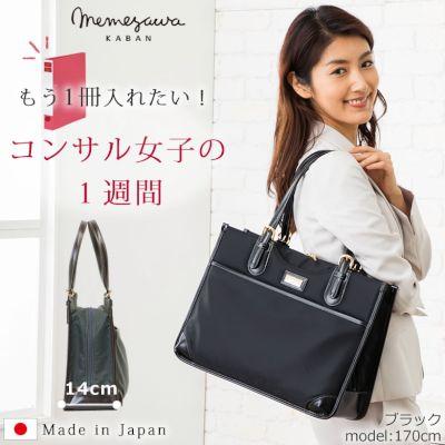 コンサル女子のビジネストートバッグ