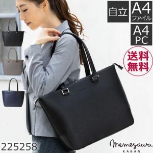 目々澤鞄きれいめ ノートPCビジネストートバッグ 225258