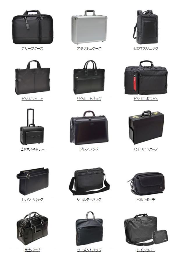 ビジネスバッグの種類