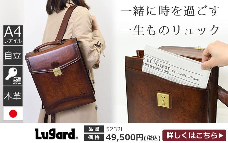 ラガード_5232l