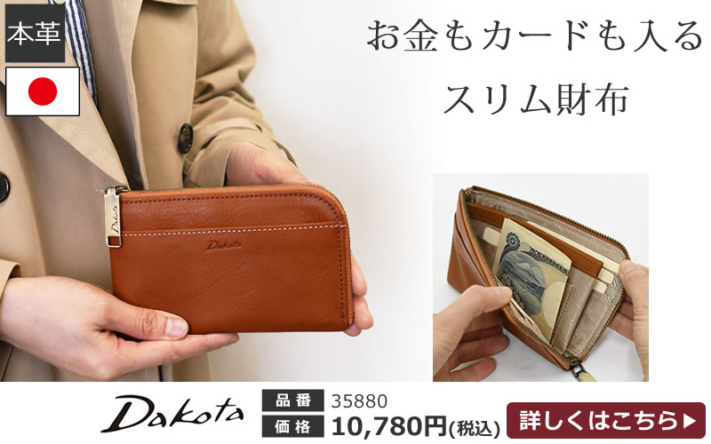 ダコタ財布35880