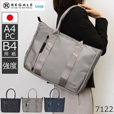 豊岡鞄 REGALE(レガーレ)<br>強く美しく<br>ビジネス通勤トートバッグ