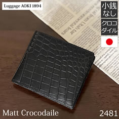 Luggage aoki1894<br>(ラゲージアオキ)<br>「革の宝石」クロコダイル<br>二つ折り財布