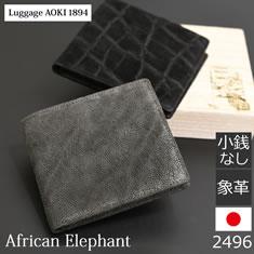 Luggage aoki1894<br> (ラゲージアオキ)<br>幸せを呼ぶ<br>象革財布・小物 4型