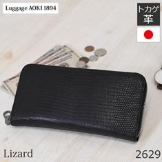 Luggage aoki1894<br>(ラゲージアオキ)<br>最高級リザード革<br>ラウンドファスナー財布