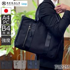 豊岡鞄 REGALE(レガーレ)<br>本物志向のあなたに<br>ビジネストートバッグ