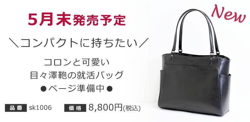 5月末発売予定sk1006
