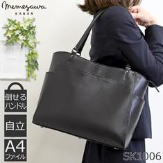 memezawakaban(目々澤鞄)<br>可愛いバランスがこだわり<br>大きく見えないリクルートバッグ