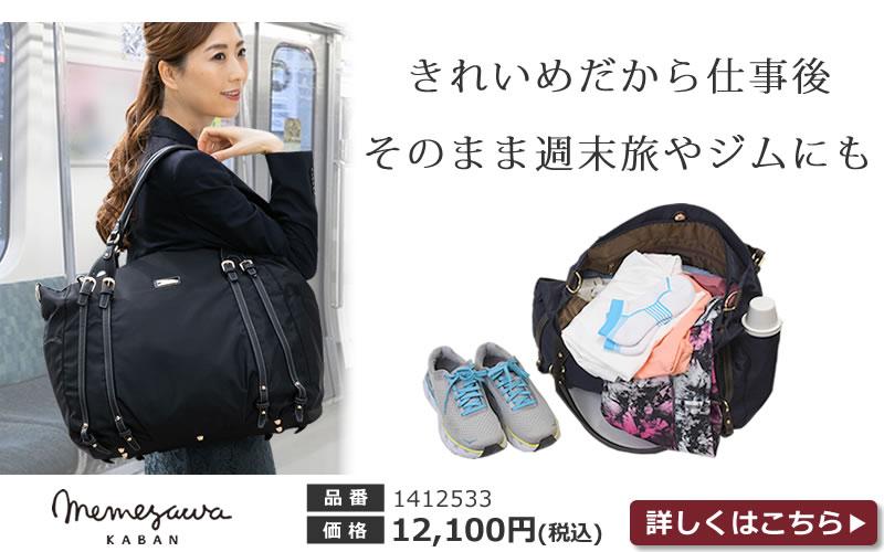 目々澤鞄レディース ボストンバッグ